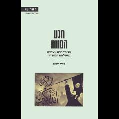 meir_hatina_book_2016